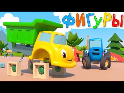 Видео: КВАДРАТНЫЕ КОЛЁСА - Синий трактор и его друзья на детской площадке - Мультфильмы про машинки
