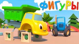 КВАДРАТНЫЕ КОЛЁСА - Синий трактор и его друзья на детской площадке - Мультфильмы про машинки