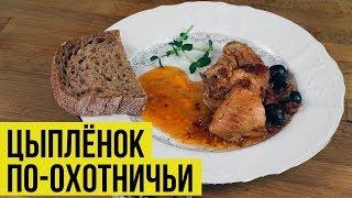 Вкуснейший  и необычный способ приготовления цыпленка | Все захотят добавки | Как готовить цыпленка