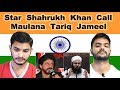 Indian reaction on Star Shahrukh Khan Call Maulana Tariq Jameel | Swaggy d