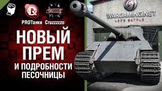 Новый Прем и Подробности Песочницы - Танконовости №12 - От PROТанки и Cruzzzzzo [World of Tanks]