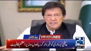 News Headlines | 4:00pm | 23 Aug 2019 | 24 News HD