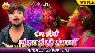 रंग लेके जोहत होइहे ईयरवा Bhojpuri Holi Song Rang leke Johat Hoihe Moryawanshi Abhishek Raja