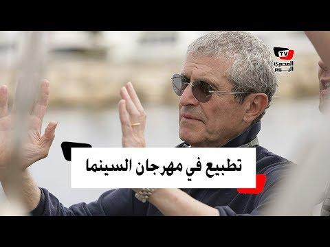 مخرج فرنسي يسبب أزمة.. هل طبع مهرجان القاهرة السينمائي مع إسرائيل  - 20:54-2018 / 10 / 18