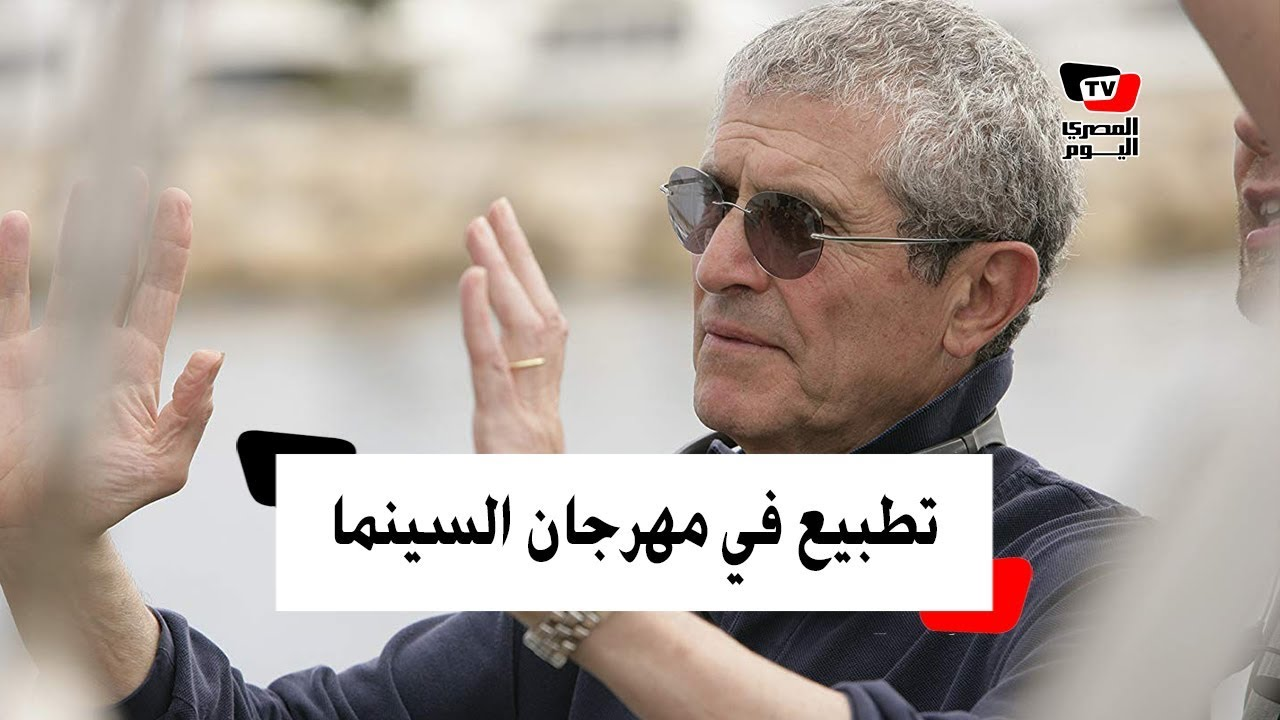 المصري اليوم:مخرج فرنسي يسبب أزمة.. هل طبع مهرجان القاهرة السينمائي مع إسرائيل
