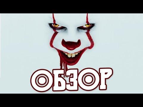 КЛОУН ОБОСРАЛСЯ (Обзор фильма «Оно 2»)