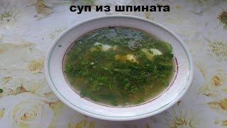 Блюда-Минутки/Дачный суп из шпината