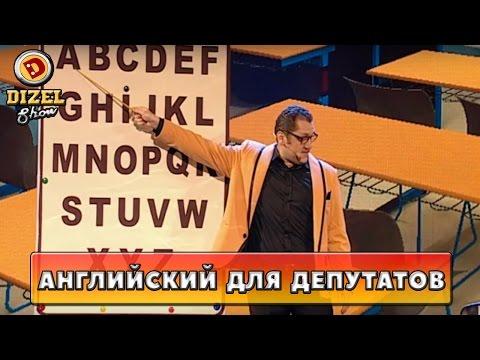 Тупой депутат учит английский РЖАКА | Дизель Шоу