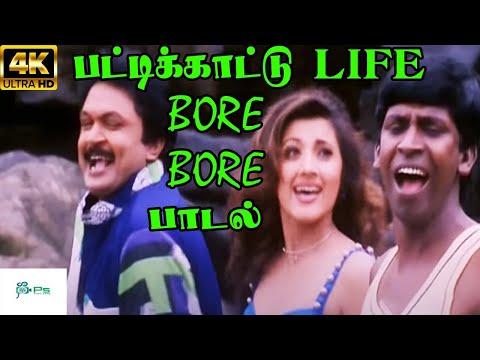 Pattikkattu Life  || பட்டிக்காட்டு லைப் || Mano ,Anuradha Sriram ||Love  Duet H D Song
