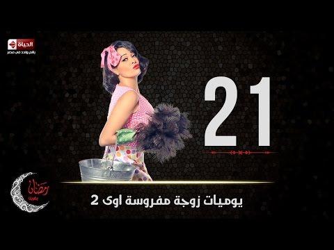 مسلسل يوميات زوجة مفروسة أوي ( ج2 ) | الحلقة الحادية والعشرون (21) كاملة | بطولة داليا البحيري