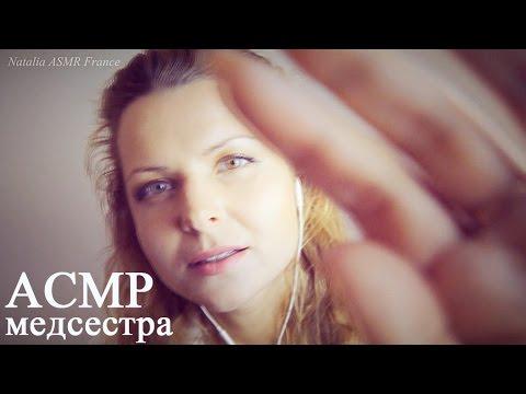 АСМР на русском ~ РОЛЕВАЯ ИГРА МЕДСЕСТРА ~ с ушка на ушко ~  доктор, врач