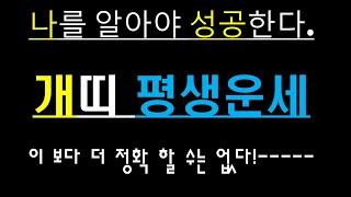 개띠,평생운세,좋은띠,나쁜띠,좋은해,나쁜해,(상담,010/4258/8864)