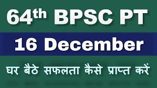 64th BPSC PT Exam Date || 64वीं BPSC Exam में घर बैठे सफलता कैसे प्राप्त करें