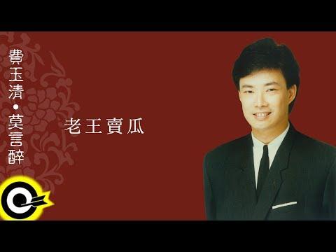 費玉清 Fei Yu-Ching【老王賣瓜】Audio Video