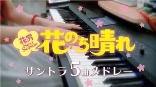 ドラマ「花のち晴れ」の挿入曲をメドレー形式で弾いてみました。花晴れ...