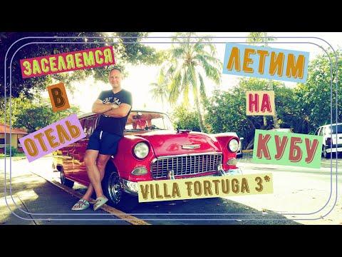 Летим✈ на Кубу в Варадеро октябрь 2019.Заселяемся в отель  Villa Tortuga 3* (Вилла Тортуга 3*)1часть