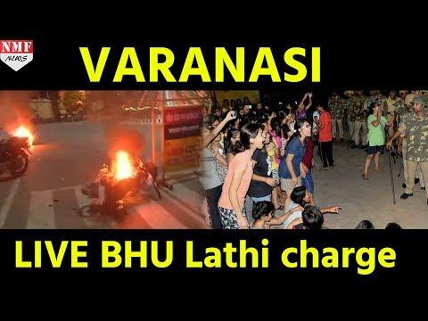 LIVE: Lathi Charge On BHU Girl Students | VARANASI