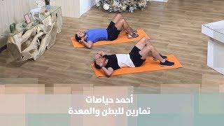 أحمد حياصات -  تمارين للبطن والمعدة