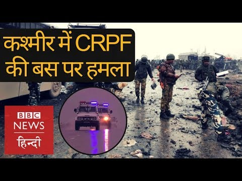 Kashmir attack: CRPF personnel killed in a bomb attack by militants in Pulwama (BBC Hindi)