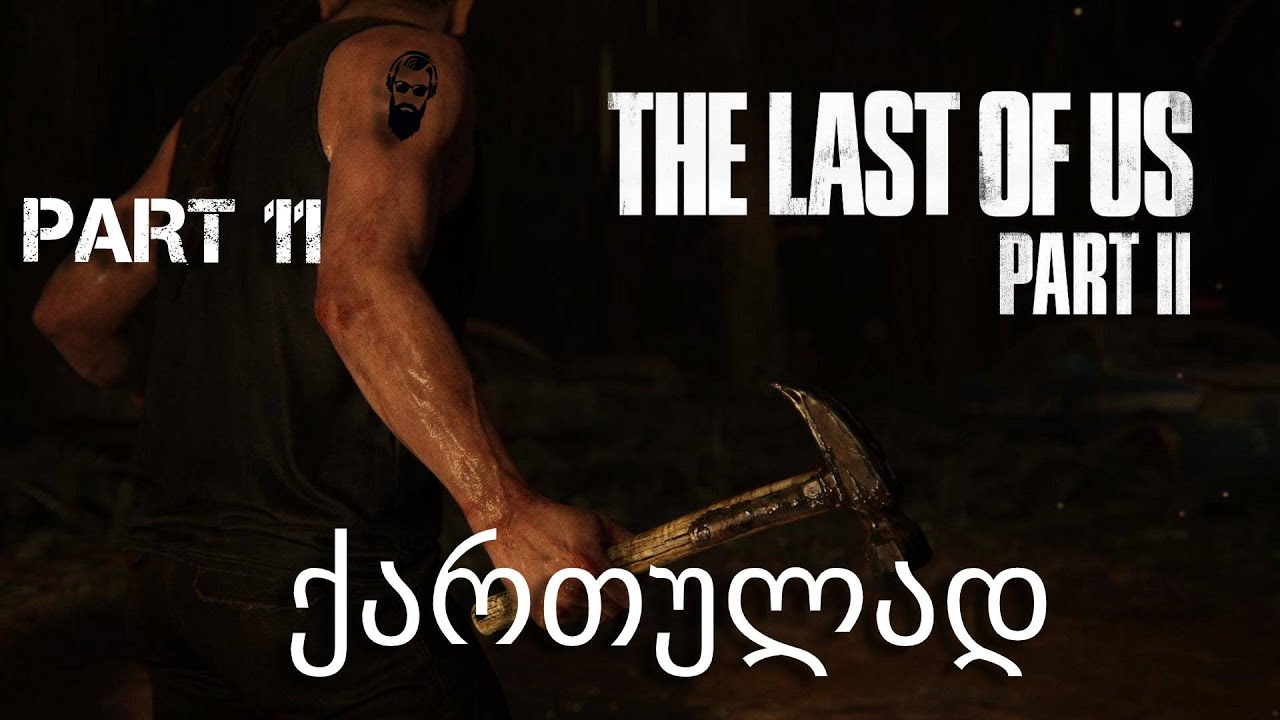 The Last of Us Part II PS4 ქართულად ნაწილი 11 ებბი
