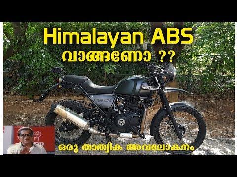 Himalayan ABS വാങ്ങണോ ??
