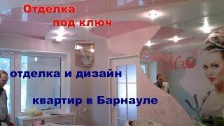 видео Ремонт и отделка квартир в Барнауле под ключ