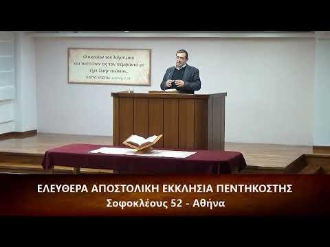 [7] Επιστολή Ιακώβου κεφ. δ' (4) 1-7 // Δανιήλ Γρίβας