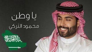 محمود التركي - يا وطن ( حصريا ) | 2020 Mahmoud Al Turky - Ya Watan