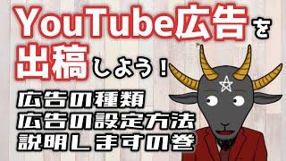 【前編】YouTube広告を出稿して動画の再生数を伸ばそう!【広告の種類・設定方法解説】