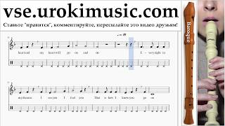 Как играть на блокфлейте B. Celine Dion - Titanic - My Heart Will Go On Табы часть 2 um-b821