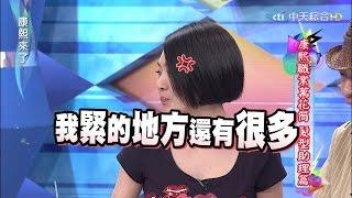 2015.09.23康熙來了 美髮界不可或缺的髮弟髮妹辛酸史