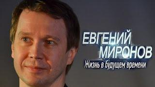 Евгений Миронов. Жизнь в будущем времени.