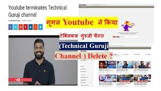Youtube terminates Technical Guruji channel  Technical Guruji channel  ?