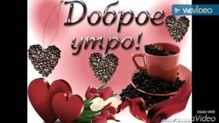 Доброе утро! С любовью!