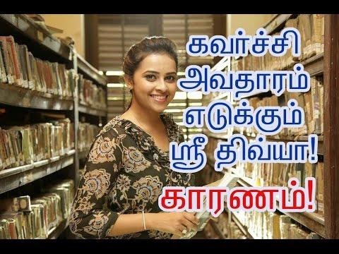 Sri divya enter Glamour Side | latest |Tamil | Movie news | Cinema news | kollywood news