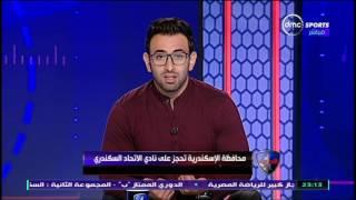 الحريف - محافظة الاسكندرية تحجز على نادي الاتحاد السكندري