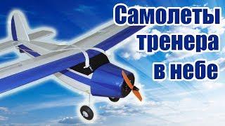 Самолеты тренера в небе / ALNADO Live