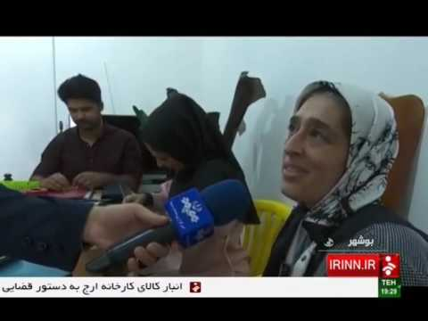 Iran Bushehr province, Home jobs مشاغل خانگي استان بوشهر ايران