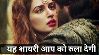 यह शायरी आप को रुला देगी | Heart Touching Shayari,Dard Shayari,Bewafa Shayari,Love Sad Shayari,hindi