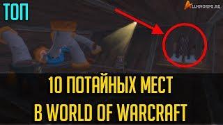 ТОП 10 ПОТАЙНЫХ МЕСТ В WORLD OF WARCRAFT