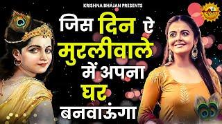 Jis Din ae Murli Wale Mein Apna Ghar Banvaunga |जिस दिन मुरली वाले मै अपना घर बनवाऊंगा |Shyam Bhajan