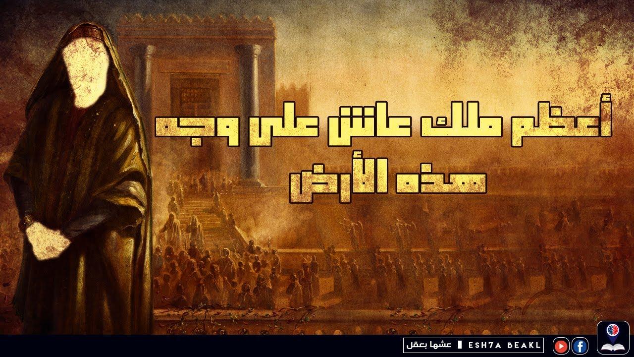 سليمان عليه السلام |  أعظم ملك عاش على وجه الأرض | الجزء الأول | أنباء الرسل