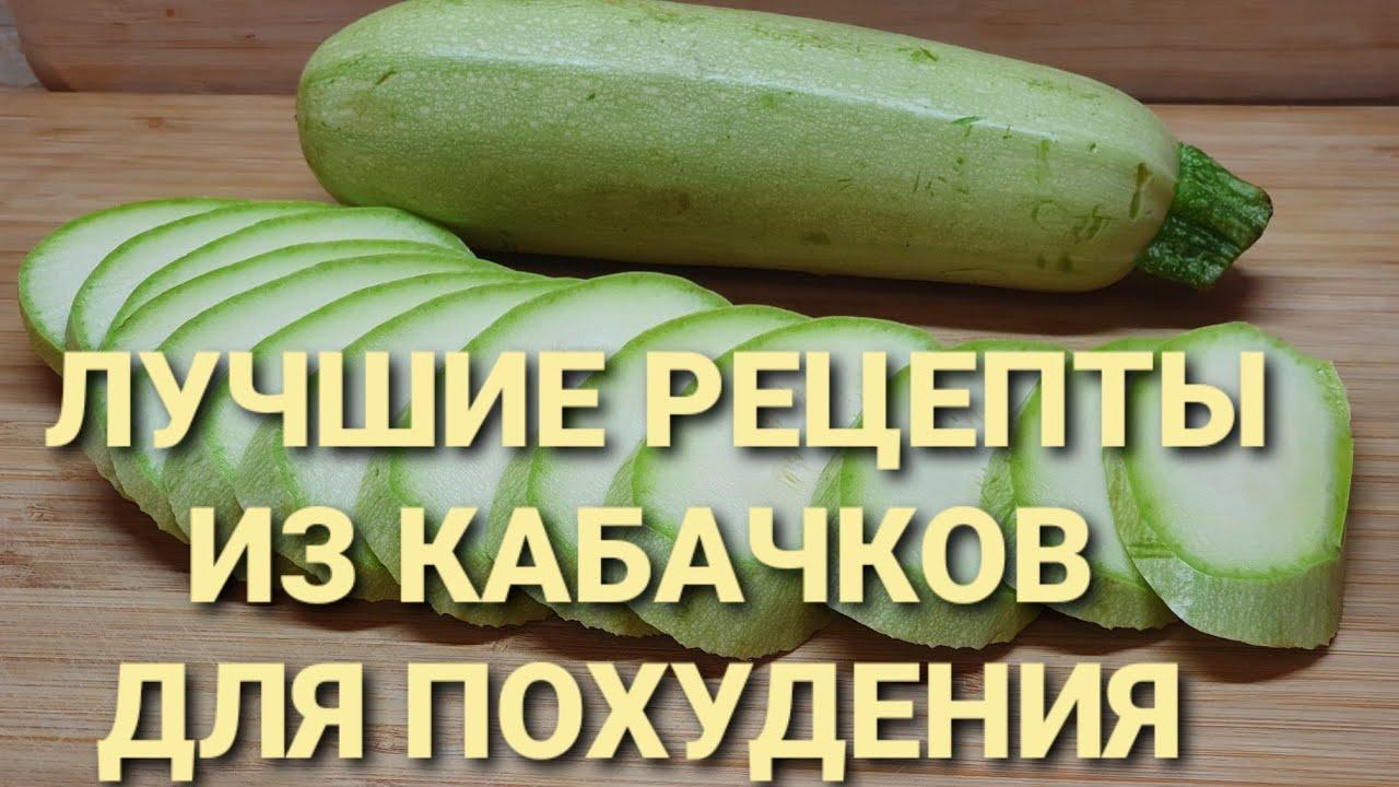 4 диетических рецепта из кабачков