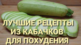КАБАЧКИ Для ПОХУДЕНИЯ СРАЗУ 4 Рецепта как похудеть мария мироневич