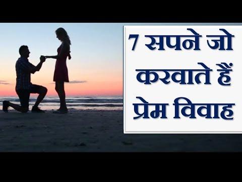 7 सपने लव मैरिज करवा देते हैं - Seven Dreams With Indicates For Love marriage