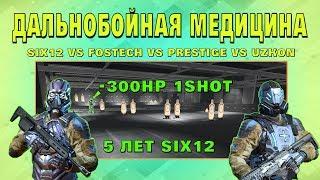 Warfaceдальнобойный медик 2k19six12 Vs Fostech Vs Prestige Vs Uzkon