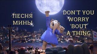 Песня Мины Don't You Worry 'Bout A Thing Мультфильм Зверопой 2017