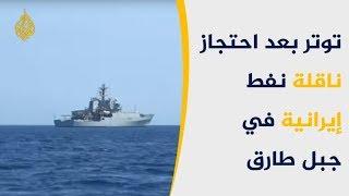 🇮🇷 إيران: احتجاز ناقلة النفط بجبل طارق غير قانوني
