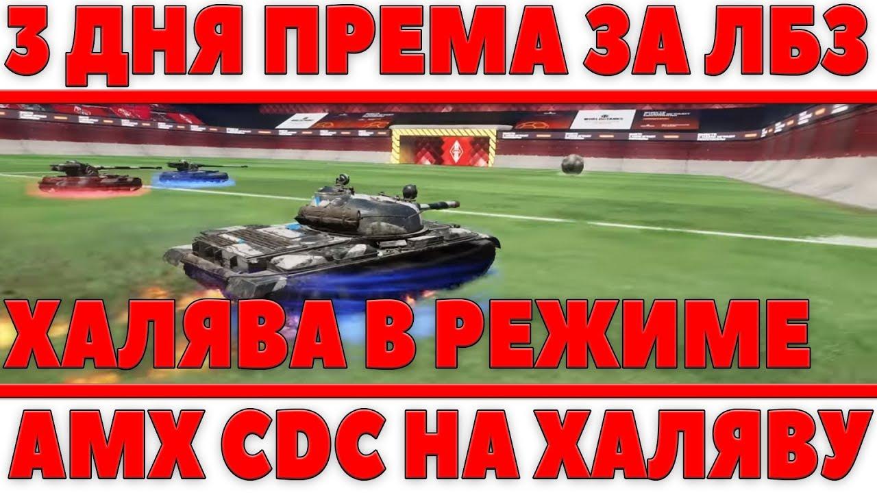 бонус код world of tanks на 3 дня
