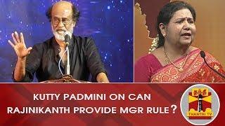 Kutty Padmini on 'Can Rajinikanth provide MGR Rule?'   Makkal Mandram   Thanthi TV